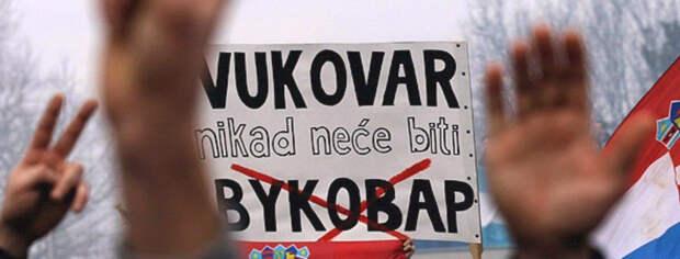 В некогда сербском Вуковаре опять избили сербов