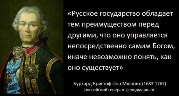 Михаил ЛЕОНТЬЕВ: РОССИЯ УПРАВЛЯЕТСЯ БОГОМ