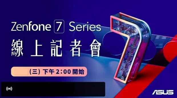 К анонсу готовится один из самых дешевых флагманов Asus Zenfone 7