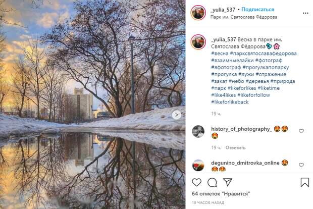 Фото дня: закат в парке имени Федорова