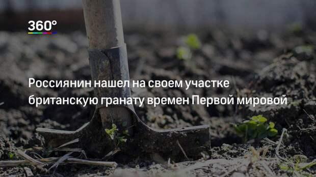 Россиянин нашел на своем участке британскую гранату времен Первой мировой