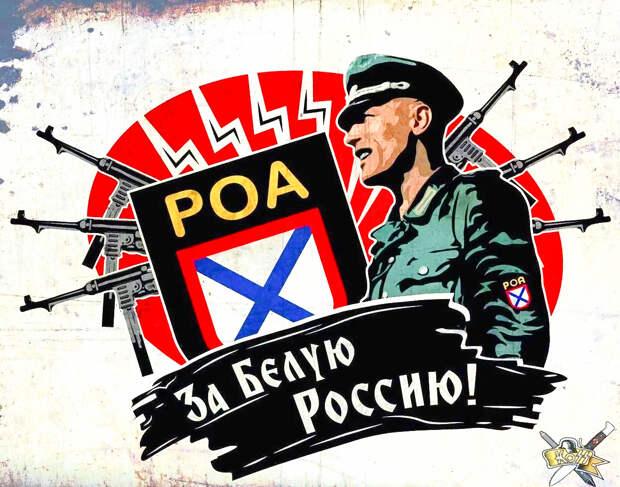 Все планы тех русских эмигрантов, которые надеялись с помощью Рейха восстановить Белую Россию, оказались утопией. Гитлеру не нужна была Россия вообще!