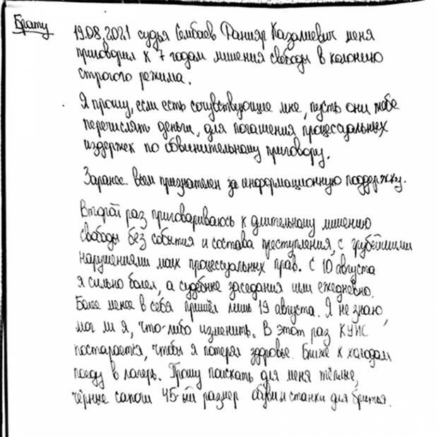 На фото: копия письма Ермека Тайчибекова брату.