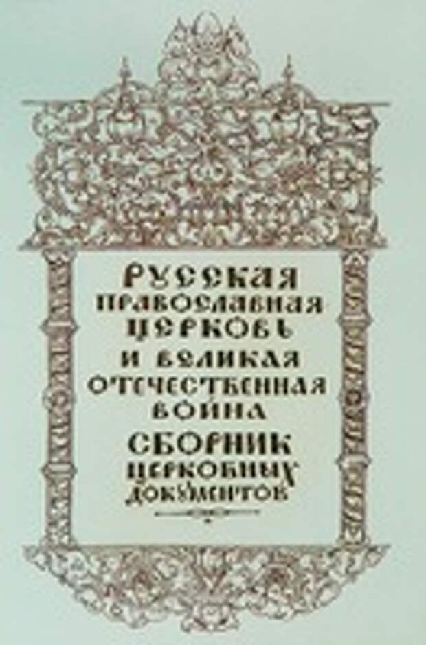 ВЕЛИКАЯ ОТЕЧЕСТВЕННАЯ ВОЙНА (1941-1945) И РЕЛИГИОЗНЫЕ ОРГАНИЗАЦИИ В СССР