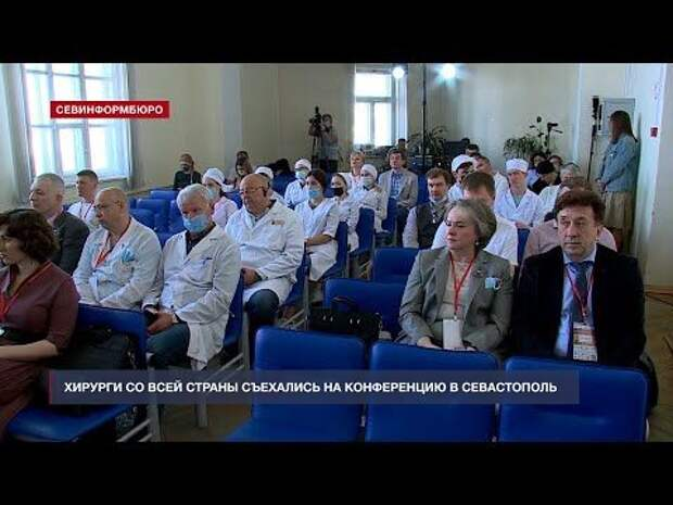 Хирурги со всей страны приехали в Севастополь на конференцию по репродуктивному здоровью