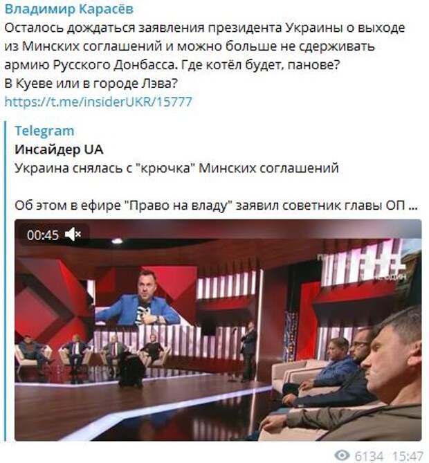"""""""Где котёл будет, панове?"""" Журналист назвал последний роковой шаг Киева с Донбассом"""
