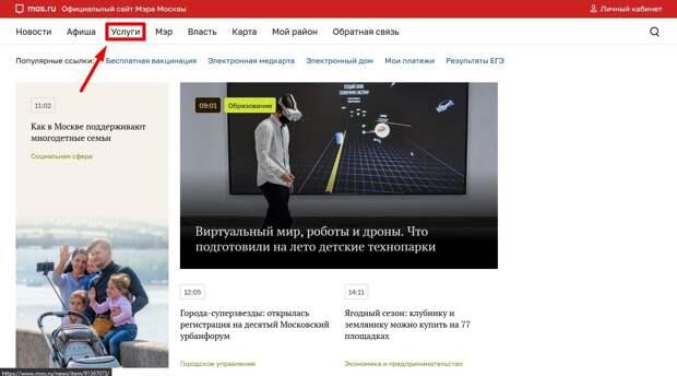 Проверить очередь в детский сад: Московская область и Москва