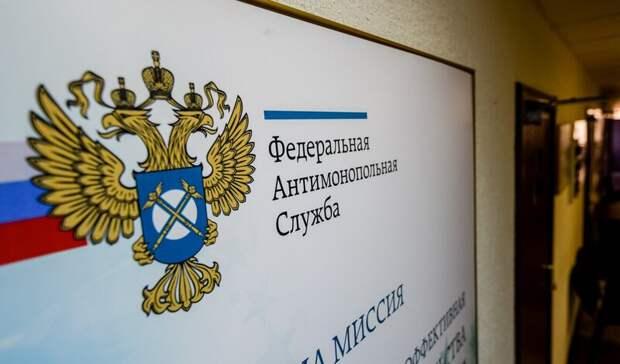 Волгоградское УФАС выявило новые нарушения в странной аренде станции «Профсоюзная»