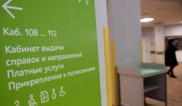 В Войковском районе построят новую детскую поликлинику
