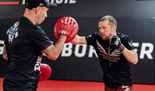 Уральский боец Петр Янотправлен накарантин перед защитой чемпионского титула UFC