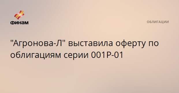 """""""Агронова-Л"""" выставила оферту по облигациям серии 001Р-01"""