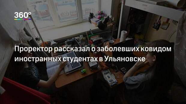 Проректор рассказал о заболевших ковидом иностранных студентах в Ульяновске