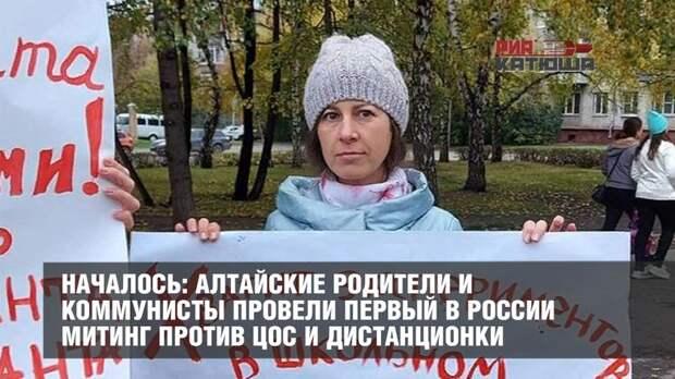 Началось: алтайские родители и коммунисты провели первый в России митинг против ЦОС и дистанционки