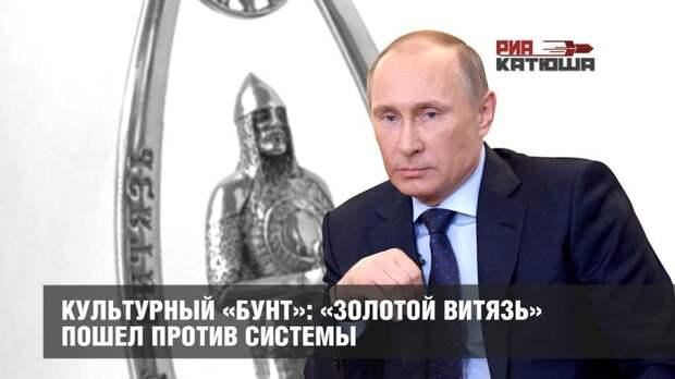 Культурный «бунт»: «Золотой витязь» пошел против системы