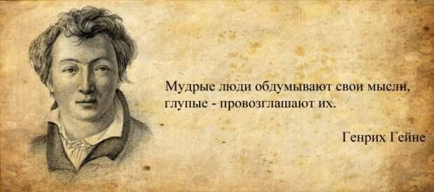 Мудрые цитаты классиков, проверенные веками