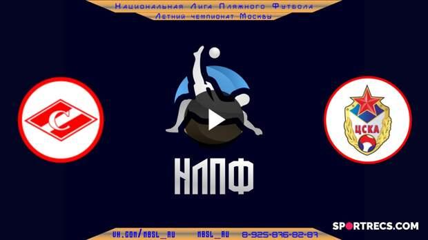 Спартак - ЦСКА | Высшая лига НЛПФ