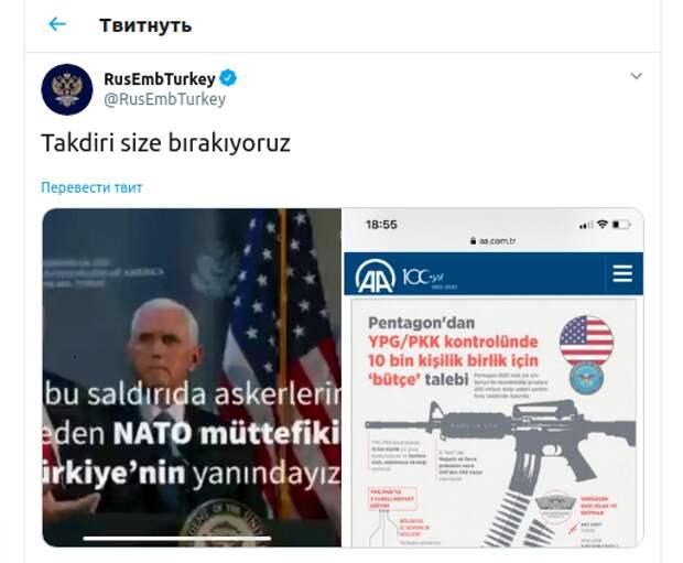 Российские дипломаты раскрыли туркам страшную правду об американцах