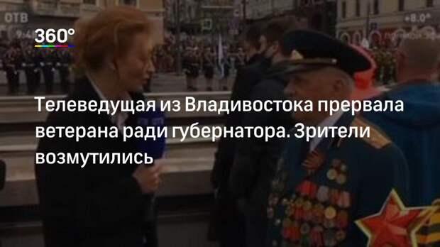 Телеведущая из Владивостока прервала ветерана ради губернатора. Зрители возмутились