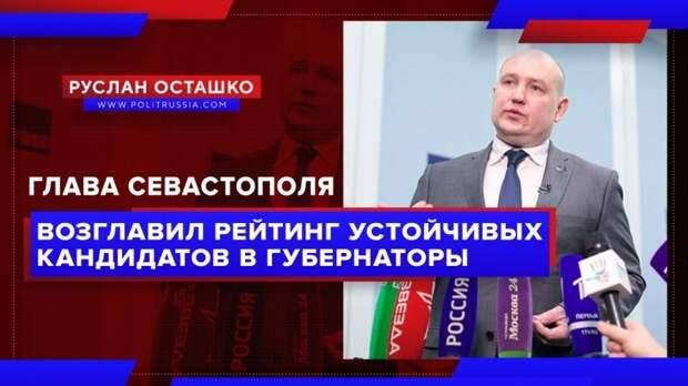 Глава Севастополя возглавил рейтинг самых устойчивых кандидатов в губернаторы