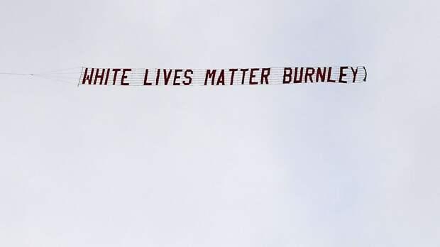 Фанаты «Бернли» на матче с «Ман Сити» запустили баннер «Жизни белых важны». Клубу пришлось извиняться