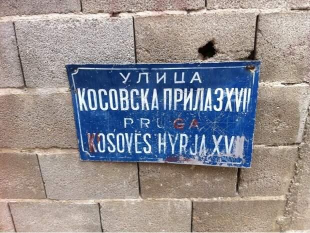 Ещё один регион Сербии готовится повторить судьбу Косово