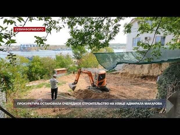 Севастопольские прокуроры остановили незаконную стройку на улице Адмирала Макарова
