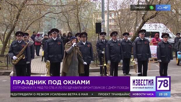 Праздник под окнами: сотрудники ГУ МВД поздравили фронтовиков с Днём Победы