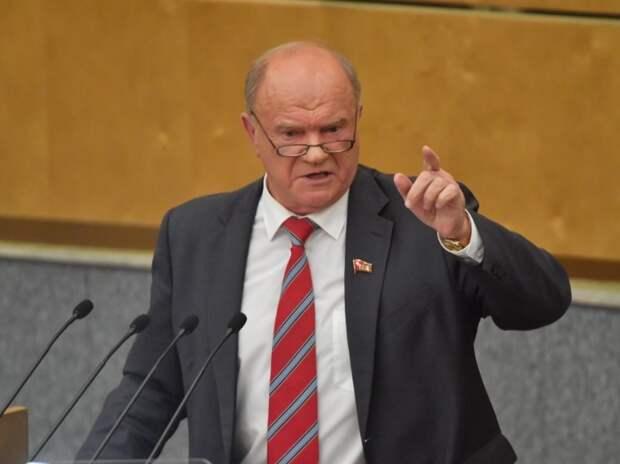 Лидер КПРФ назвал главных предателей России