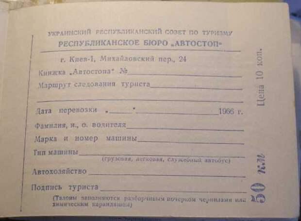 Талон на 50 км из украинской книжки «Автостопа» за 1966 год. СССР, автостоп