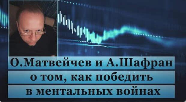 Олег Матвейчев и Анна Шафран о том, как победить в ментальных войнах