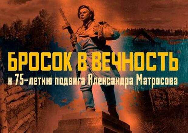 Минобороны опубликовало материалы к 75-летию подвига Александра Матросова