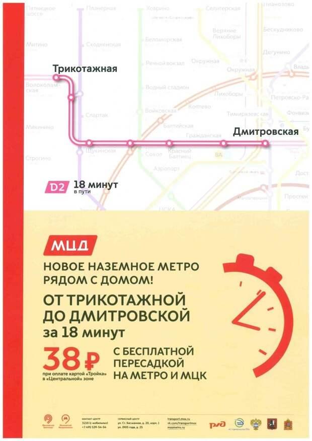 В конце 2019 — начале 2020 состоится открытие пассажирского движения на первых двух Московских центральных диаметрах (МЦД)