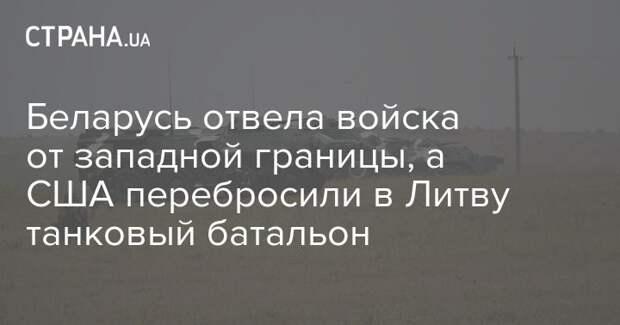 Беларусь отвела войска от западной границы, а США перебросили в Литву танковый батальон