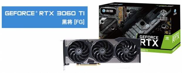 Представлена антимайнинговая видеокарта GeForce RTX 3060 Ti. Эффективность добычи криптовалюты Ethereum снижена больше, чем на 50%