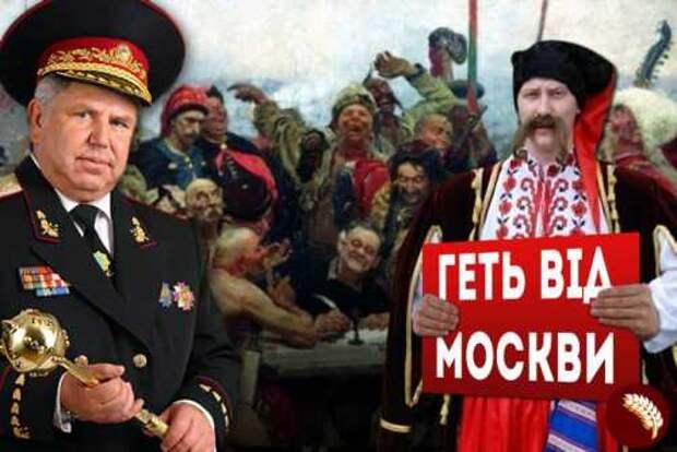 Украинское реестровое казачество: равнение на НАТО
