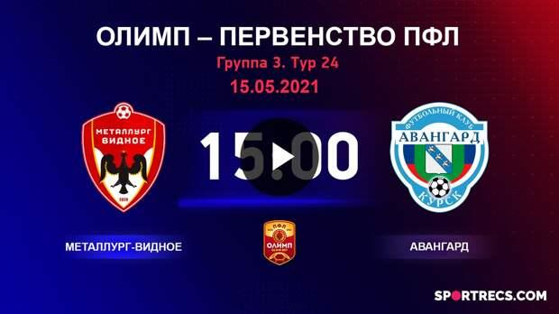 ОЛИМП – Первенство ПФЛ-2020/2021 Металлург-Видное vs Авангард 15.05.2021