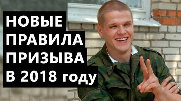 Откосить от армии в 2020 году может не получиться! Уклонистов ждет тюрьма!