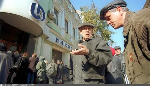 Люди собрались возле «Инкомбанка», для получения своих вкладов. Москва 1998 год