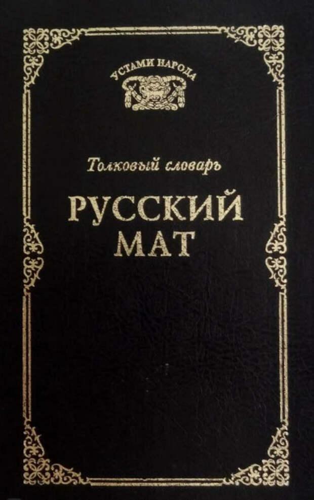 Русский мат - часть великого и могучего