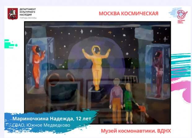 Школьница из Южного Медведкова победила в городском конкурсе детского творчества