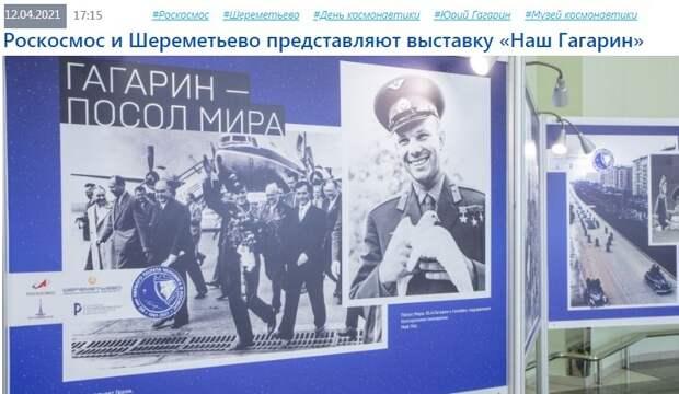 В Шереметьево открылась выставка «Наш Гагарин»