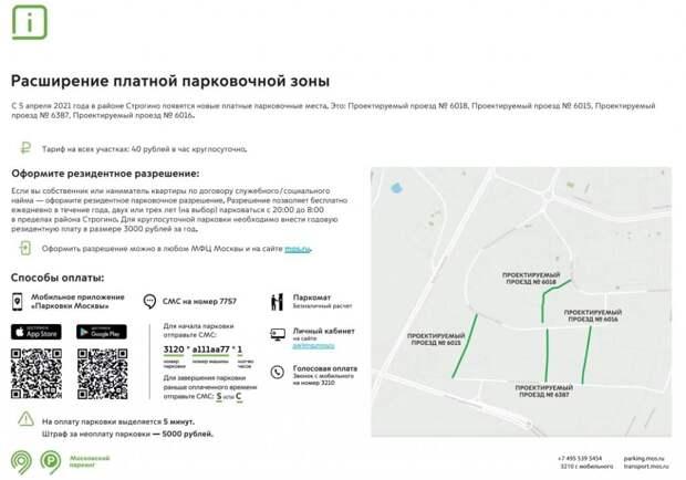 В Строгине появятся новые платные парковочные места с 5 апреля