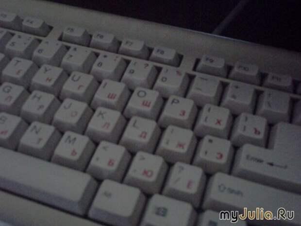 Почистим клаву…