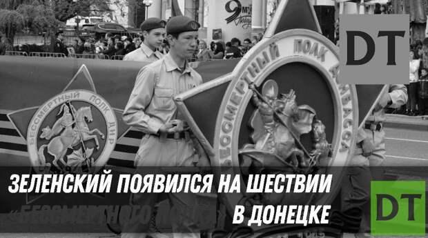 В Донецке увидели Зеленского на шествии «Бессмертного полка»