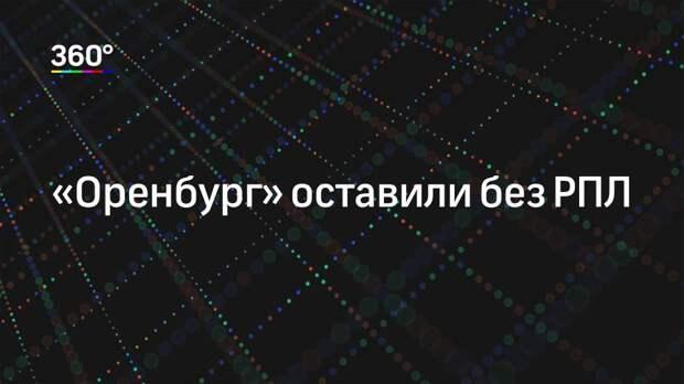«Оренбург» оставили без РПЛ
