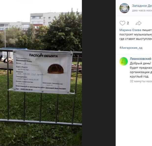 """В парке """"Ангарские пруды"""" построят музыкальную беседку"""
