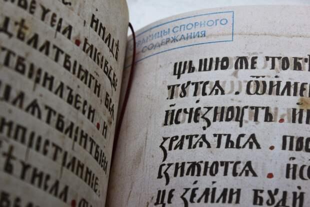 как мракобес Герман Стерлигов занимается фальсификацией исторических источников