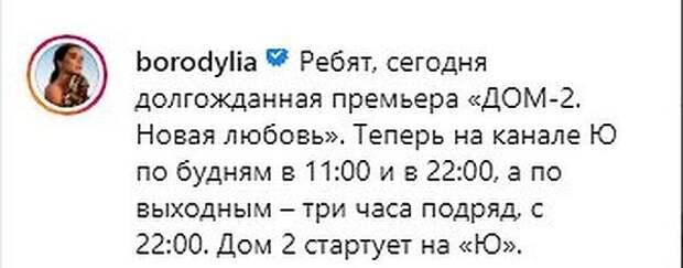 Ксения Бородина сообщила читателям о «долгожданной премьере»