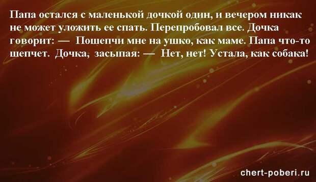 Самые смешные анекдоты ежедневная подборка chert-poberi-anekdoty-chert-poberi-anekdoty-19420317082020-14 картинка chert-poberi-anekdoty-19420317082020-14