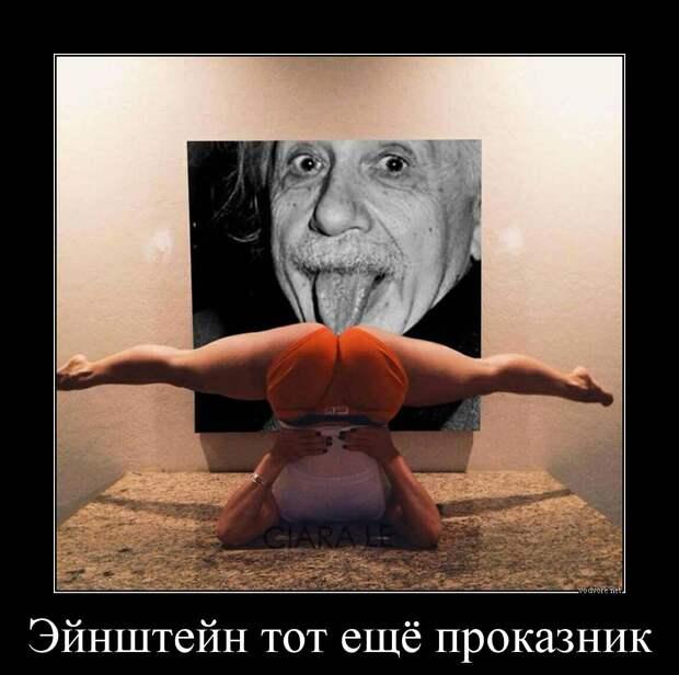 Эйнштейн тот ещё проказник